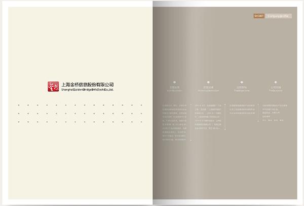 唯尚广告公司为上海金桥进行画册设计